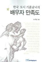 한국 도시 기혼남녀의 배우자 만족도