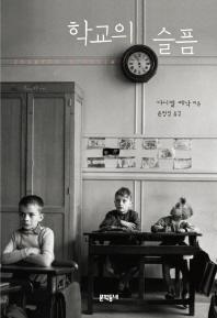 학교의 슬픔
