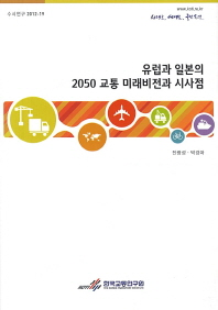 유럽과 일본의 2050 교통 미래비전과 시사점