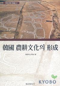 한국 농경문화의 형성(한국고고학회 학술총서 2)