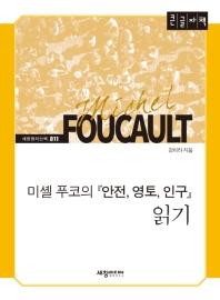 미셸 푸코의 안전, 영토, 인구 읽기(큰글자책)