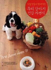 직접 만들어 함께 먹는 우리 강아지 건강 자연식