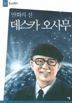 만화의 신 데스카 오사무