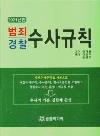 (2021년판 검·경 수사권 조정에 의한) 수사규칙(법죄 경찰)(2021)