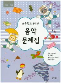 초등학교 3학년 음악 문제집(가을~겨울)