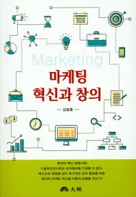 마케팅 혁신과 창의