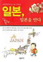 고등학생의 눈으로 바라본 일본 일본을 안다