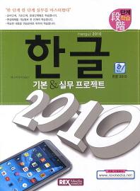 단계학습 한글 2010 기본 실무 프로젝트