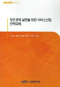 창조경제 실현을 위한 서비스산업 전략과제