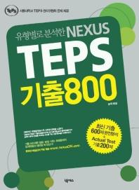 유형별로 분석한 NEXUS TEPS 기출800