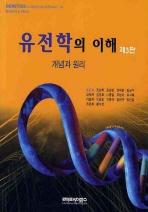유전학의 이해(개념과 원리)(제3판)