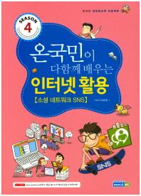 온 국민이 다함께 배우는 인터넷 활용(소셜 네트워크 SNS)