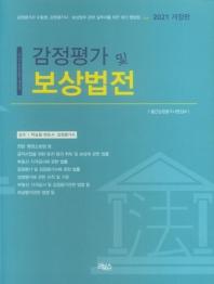 감정평가 및 보상법전(2021)