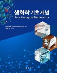 생화학 기초 개념