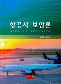 항공사 보안론
