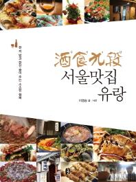 주식9단 서울맛집 유랑