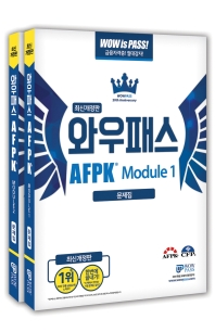 와우패스 AFPK 문제집 모듈1+2 세트