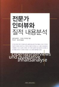 전문가 인터뷰와 질적 내용분석