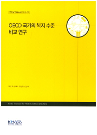 OECD 국가의 복지 수준 비료 연구