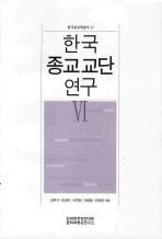 한국 종교교단 연구. 6