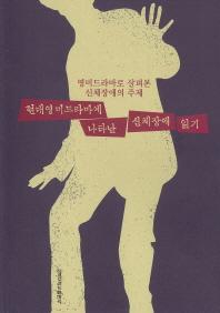 현대영미드라마에 나타난 신체장애 읽기