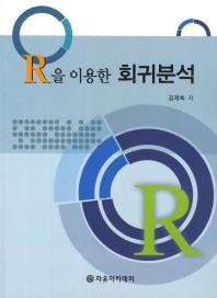 R을 이용한 회귀분석