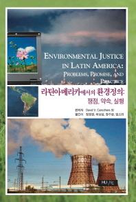 라틴아메리카에서의 환경정의