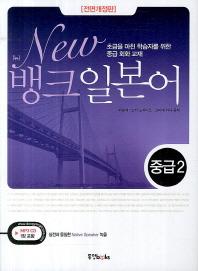 New 뱅크 일본어 중급.2