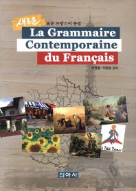 새로운 표준 프랑스어 문법