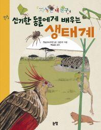 신기한 동물에게 배우는 생태계