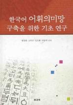 한국어 어휘의미망 구축을 위한 기초 연구