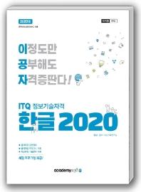 이공자 ITQ 정보기술자격 한글 2020(일반형)(2022)