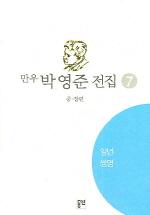 박영준 전집 7(일년)