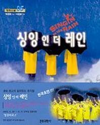 싱잉 인 더 레인(구:사랑은 비를 타고)(영화소설5)