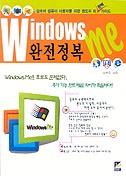 WINDOWS ME 완전정복(S/W포함)