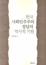 한국 사회민주주의 정당의 역사적 기원
