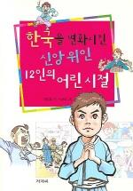 한국을 변화시킨 신앙 위인 12인의 어린 시절