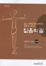 믿음의 길(성장편)(교사의책)(연구용)