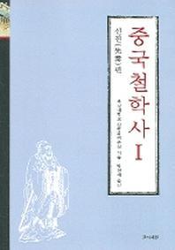 중국 철학사 1(선진편)