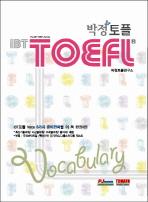 IBT 박정 TOEFL VOCABULARY