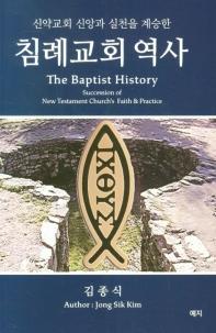 신약교회 신앙과 실천을 계승한 침례교회 역사