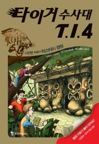 타이거 수사대 T I 4. 1: 미스터리 정원