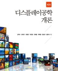 디스플레이공학개론