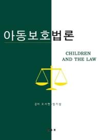 아동보호법론