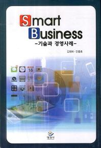 Smart Business: 기술과 경영사례