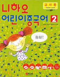니하오 어린이 중국어. 2(교사용)