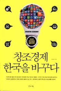 창조경제 한국을 바꾸다