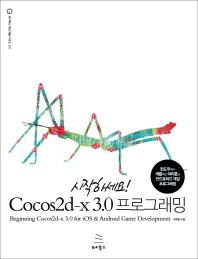 시작하세요 Cocos2d-x 3.0 프로그래밍