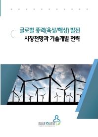 글로벌 풍력(육상/해상) 발전 시장전망과 기술개발 전략