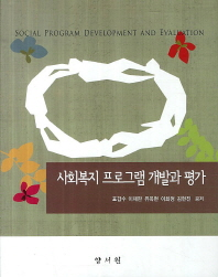 사회복지 프로그램 개발과 평가